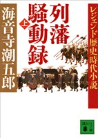『レジェンド歴史時代小説 列藩騒動録(上)』の電子書籍