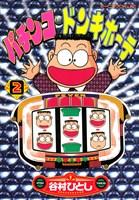 パチンコ・ドンキホーテ(2)