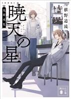 『新装版 暁天の星 鬼籍通覧』の電子書籍