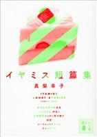 『イヤミス短篇集』の電子書籍