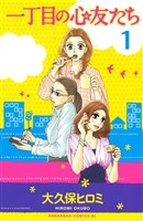 『一丁目の心友たち(1)』の電子書籍