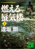 『燃える蜃気楼(上)』の電子書籍