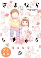 さよならしきゅう プチキス(5)