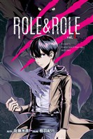 【期間限定 試し読み増量版】ROLE&ROLE(1)