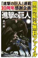 進撃の巨人(9)【期間限定無料ファイル】