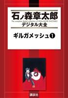 『ギルガメッシュ(1)』の電子書籍