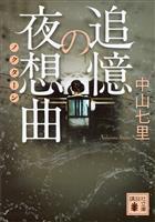 『追憶の夜想曲』の電子書籍