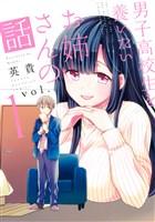 『男子高校生を養いたいお姉さんの話(1)』の電子書籍