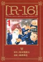 『新装版[R-16](1)春の13歳』の電子書籍