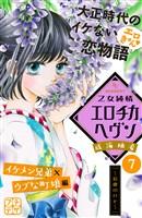 乙女純情エロチカヘヴン プチデザ(7)