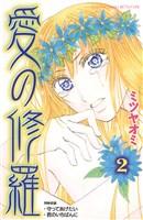 愛の修羅(2)