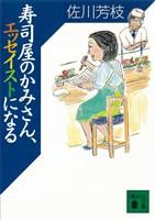 寿司屋のかみさん、エッセイストになる