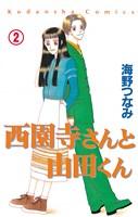 西園寺さんと山田くん 分冊版(2) 大学生編「ヒデキDEデート」