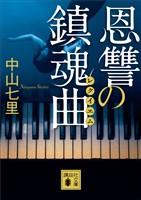 『恩讐の鎮魂曲』の電子書籍