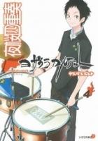 夜桜四重奏~ヨザクラカルテット~(4)