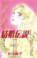 結婚伝説2(1)