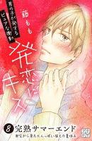 発恋にキス(8)(プチデザ)