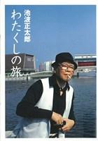 わたくしの旅 池波正太郎未刊行エッセイ集2