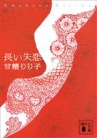 『長い失恋』の電子書籍
