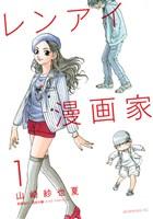 『レンアイ漫画家(1)』の電子書籍