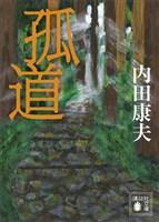 『孤道』の電子書籍