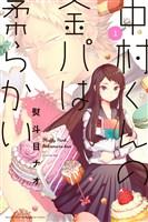 【期間限定 試し読み増量版】中村くんの金パは柔らかい(1)