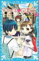 トキメキ 図書館 PART7 -トキメキ 修学旅行!-