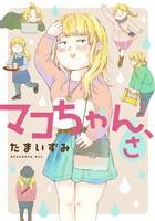 『マコちゃん、さ』の電子書籍