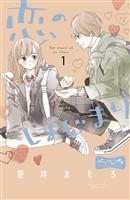 『恋のはじまり ベツフレプチ(1)』の電子書籍
