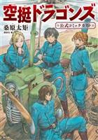 『空挺ドラゴンズ 公式コミックガイド』の電子書籍