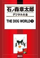 『THE DOG WORLD(1)』の電子書籍