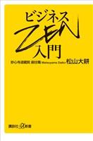 『ビジネスZEN入門』の電子書籍