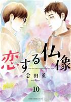 恋する仏像 分冊版(10)