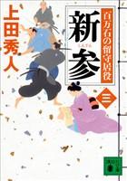 新参 百万石の留守居役(三)