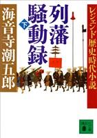 『レジェンド歴史時代小説 列藩騒動録(下)』の電子書籍