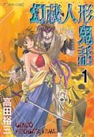 幻蔵人形鬼話(1)