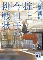 掟上今日子の挑戦状(文庫版)