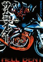 『サムライダー20XX(1)』の電子書籍