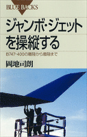 『ジャンボ・ジェットを操縦する B747-400の離陸から着陸まで』の電子書籍