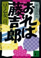 おれは藤吉郎(下) 新太閤記(五)