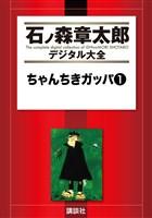 ちゃんちきガッパ(1)