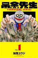 『吊金先生(1)』の電子書籍