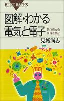 『図解・わかる電気と電子 : 具体例から原理を語る』の電子書籍