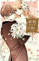 『新婚だけど片想い(1) 【電子限定 描きおろし特典つき】』の電子書籍