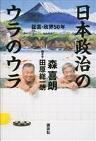 『日本政治のウラのウラ 証言・政界50年』の電子書籍