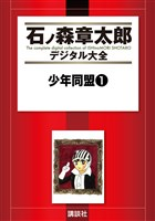 『少年同盟(1)』の電子書籍