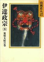『伊達政宗(8) 旅情大悟の巻』の電子書籍