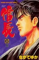 TENKA FUBU 信長(6)