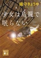 『少女は鳥籠で眠らない』の電子書籍