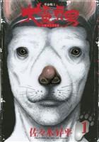 『革命戦士 犬童貞男(1)』の電子書籍